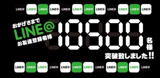 123+N大阪本店 LINE