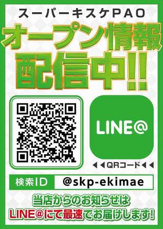 スーパーキスケパオ LINE