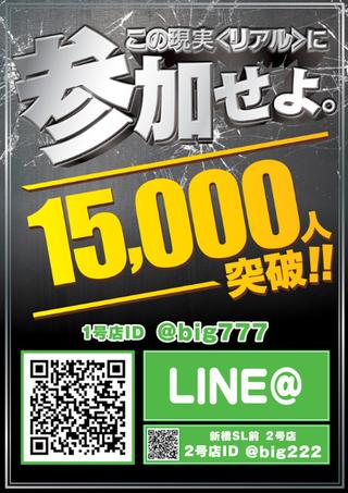 ビックディッパー新橋 LINE