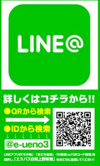 エスパス上野 LINE
