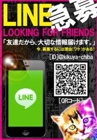 キクヤ千葉店 LINE