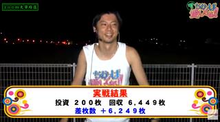 zoom太宰府3