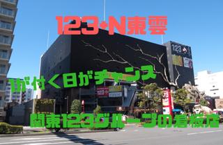 123東雲