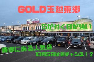 ゴールド玉越東郷