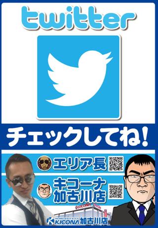 キコーナ加古川 Twitter