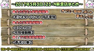 123+N東雲高設定7