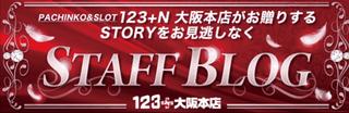 123+N大阪本店 ブログ