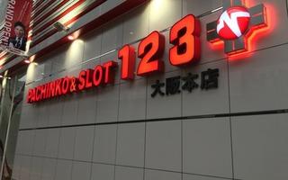 123大阪本店2