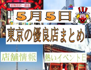 5月5日 東京パチンコ店