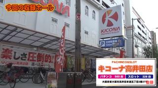 キコーナ高井田 2