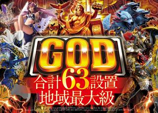 キング高槻 GOD