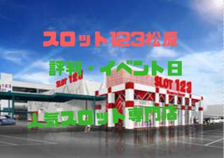 123松原スロット