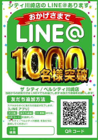ベルシティ川崎 LINE