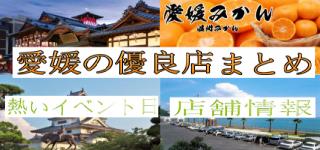 愛媛県 パチンコ パチスロ 優良店まとめ_
