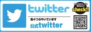 フリーダム天六 Twitter