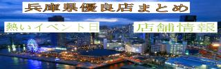 兵庫県優良店