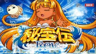 秘宝伝Rev