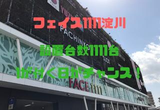 フェイス1111淀川
