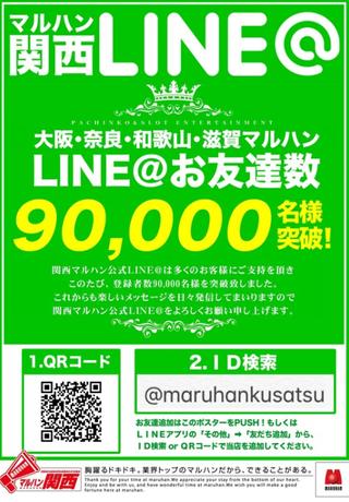 マルハン草津 LINE