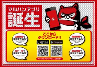 マルハン上小田井 アプリ