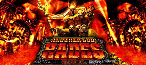 アナザーゴッドハーデス打ち納めの結果とハーデス58ヶ月の総括