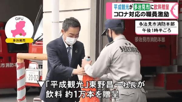 大手パチンコチェーンの平成観光、岐阜県多治見市に約1万本の飲料を寄贈