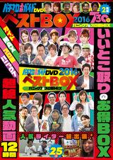 bestbox2016_hyousi_RGB