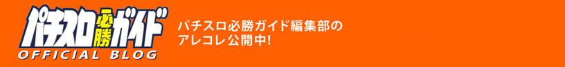 パチスロ必勝ガイドオフィシャルブログ