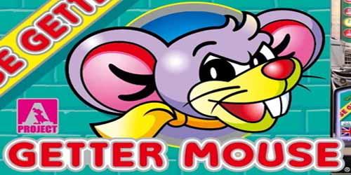 ゲッターマウスはなぜコケたのか