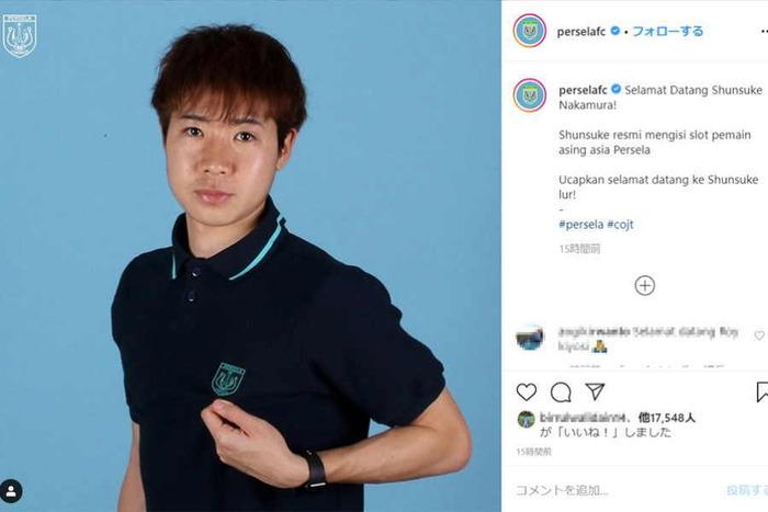 【公式発表】シュンスケ・ナカムラ、インドネシア1部に!