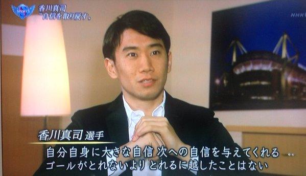 【画像】NHKで独占インタビューされる香川真司がお坊ちゃんみたいな雰囲気でワロタwww