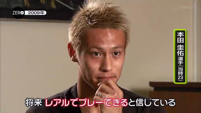 ワイ本田圭佑ファン、ケイスケに再び輝いてほしくて泣く