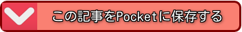 Pocketに保存する