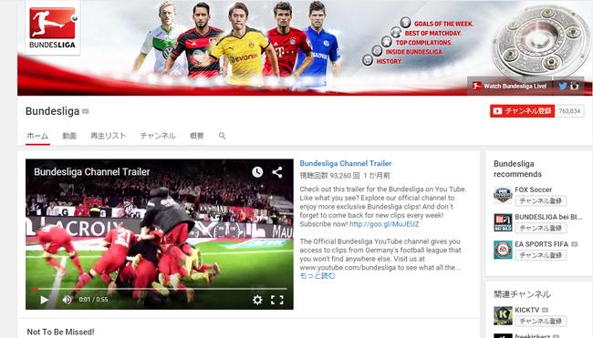 【画像】YouTubeのブンデス公式チャンネルのヘッダー画像のセンターにドルトムント香川!