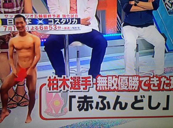 """【動画】浦和・槙野の """"赤ふんどしダンス"""" がいろいろと話題にwww"""