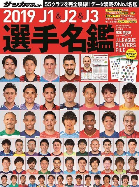 【 画像 】サカダイ&エルゴラのJリーグ選手名鑑!表紙を飾ったのは・・・?