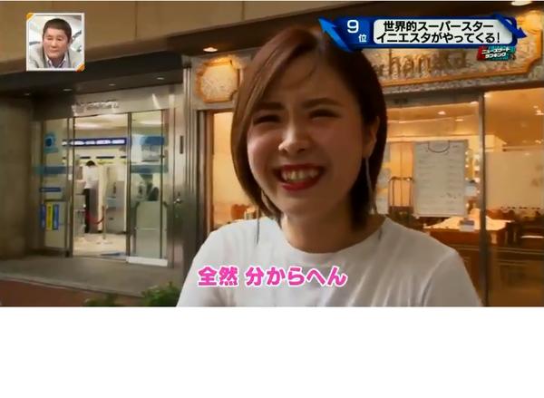 【 大悲報 】イニエスタさんの知名度、日本ではやっぱり低かった・・・