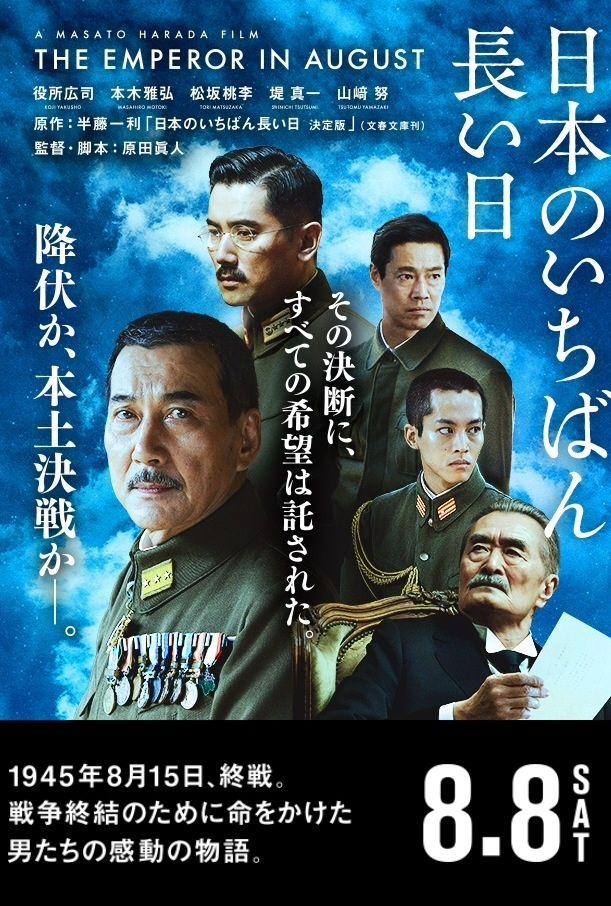 日本 の いちばん 長い 日 映画