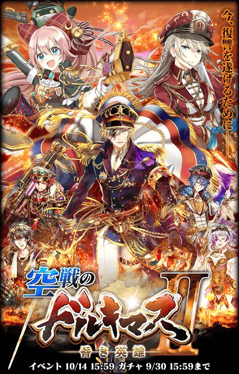 animetop_2016_0916_dlk2_kaisai_201609161720