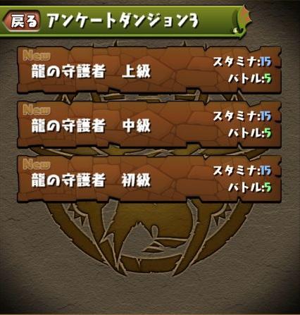 アンケートダンジョン3