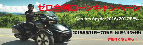 Can-Am Spyderゼロ金利ローンキャンペーン!