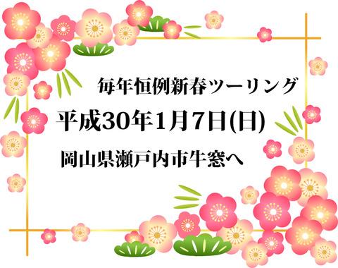 新春ツーリングのご案内 1月7日(日)開催です☆