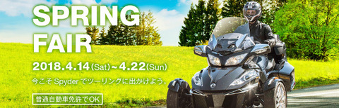 【4月14日スタート】カンナムスパイダー全国一斉試乗会!
