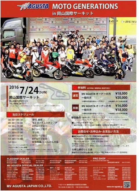 7月24日(日)MOTO GENERATIONS in 岡山国際サーキット