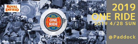 2019one ride