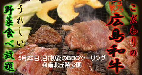 5月22日(日)初夏の合同BBQツーリング