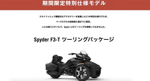 BRP Can Am Spyder 秋のキャンペーン開催中!