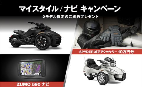 Can-Am Spyder 2018 スプリングキャンペーン!