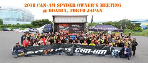 カンナムスパイダー 全国ミーティング@お台場に参加してきました。