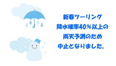 rainsnow